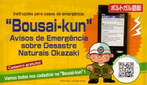 bousai-pt